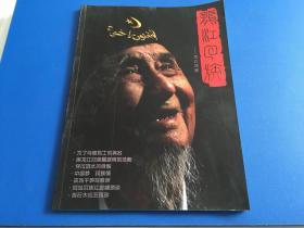 龙江回族【创刊号】 罕见