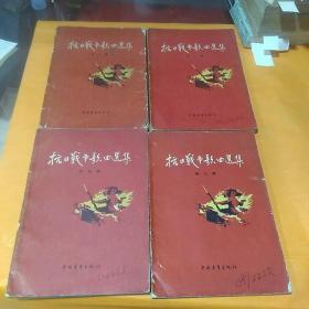 抗日战争歌曲选集(全四集)