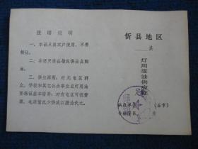 83~84年忻县地区灯用煤油供应证2张(盖章空白)