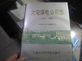 大屯煤电公司志(1970-1990)[16开精装本]