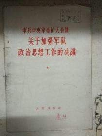 《中中央军委扩大会议关于加强军队政治思想工作的决议》