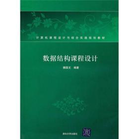 数据结构课程设计(计算机课程设计与综合实践规划教材)9787302232414(20-12)