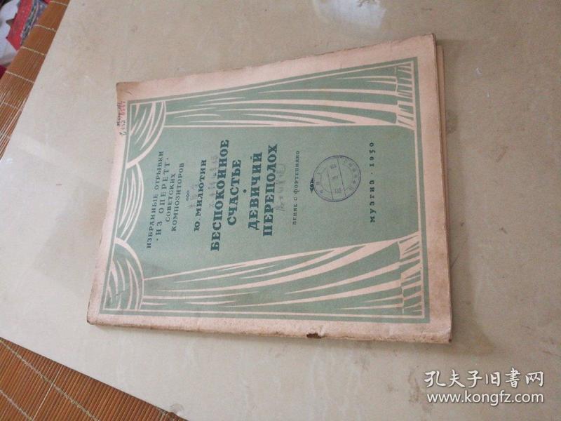 老乐谱-----俄文原版《不平静的幸福》等曲谱----钢琴!(小8开本,1950年!)