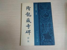 隋龙藏寺碑