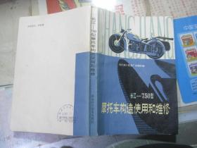 长江-750型摩托车构造使用和维修 【1983年新1版2印】【附原购书发票】