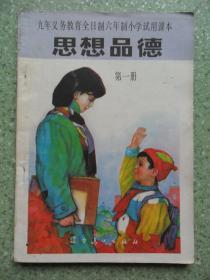 老课本 思想品德第一册