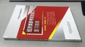 专业硕士考试辅导用书:经济类联考综合能力复习指南