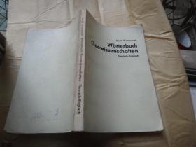 德英地学词典 第2版[影印本] 大32开