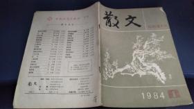 散文 月刊 1984年第1期(总49期)友谊峰雪景 崔合美,运河的儿子 王慧骐,阳光之于香港 黄东成 等