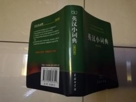 英汉小词典(第4版)实物拍图