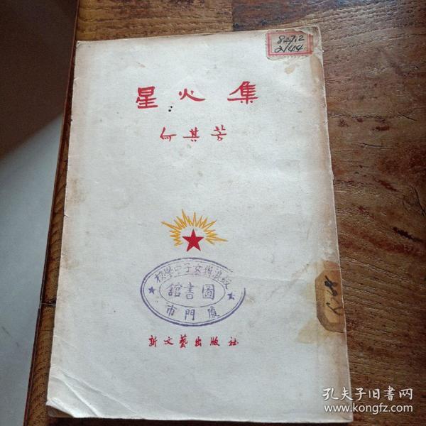 星火集 1951上海新一版 【孔网孤本】内有一张50年代厦门鼓浪屿女子中学校藏书袋和卡 少见