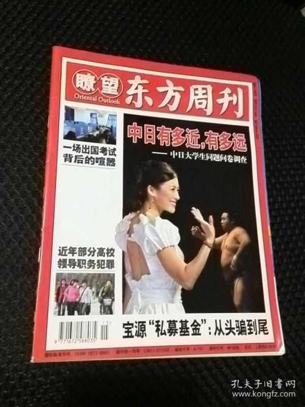 《社会》杂志