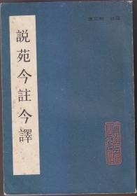 说苑今注今译  1988年1版1次  印670册