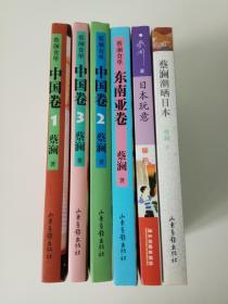 蔡澜食单 中国卷 (1、2、3、东南亚卷、蔡澜潮晒日本、日本玩意)六册合售