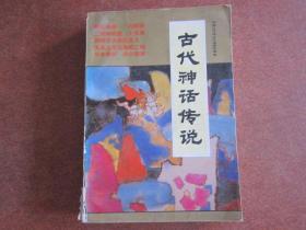 中国古代神话传说连环画库 古代神话传说