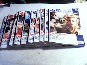 百花悬念故事2013年1月下,2月上,3月上下,4月下,5月上下,6月上,7月上( 共10本合售)
