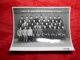 老照片:天津大学一机部英语班结业合影 (1977年元旦,背面有刘壮翀教授写的每人姓名)