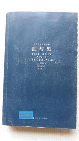 红与黑:世界十大文学名著 (法)司汤达  著;罗玉君  译 上海文艺出版社 9787532131921