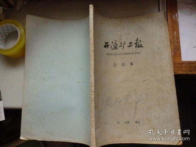 星期天 《开滦矿工报专刊》1989年-1990合订本