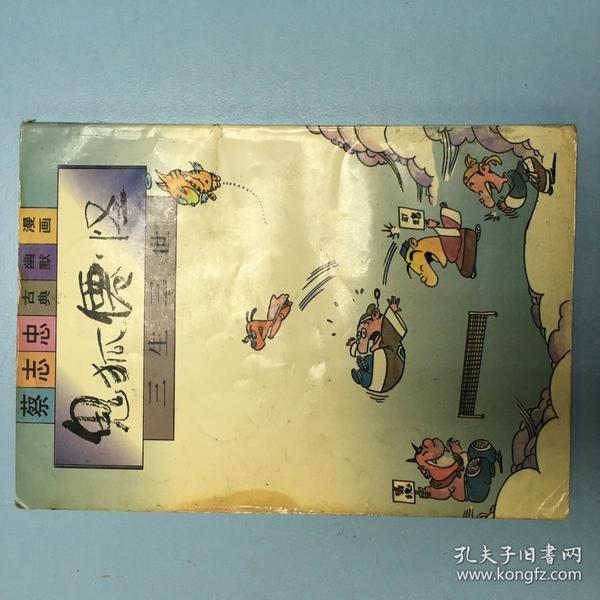蔡志忠 古典幽默漫画 鬼狐仙怪系列  三生三世