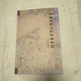 中国历史上的科举制度