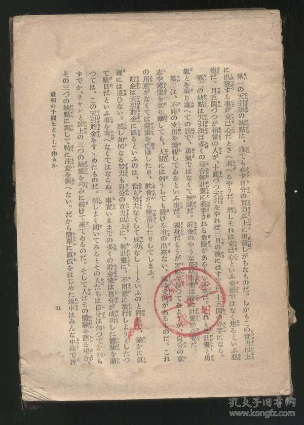 一亿人的储金学(1941年出版)孔网孤本。2018.4.15日上