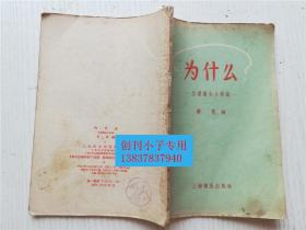 为什么--生理卫生小常识  黄良编  上海卫生出版社