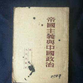 1952年中南重印再版    胡绳著《帝国主义与中国政治》   [柜4-4-1]
