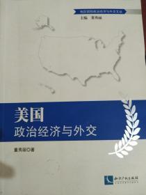 美国政治经济与外交