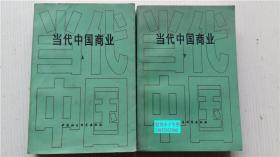 当代中国商业(上.下册全) 《当代中国》丛书编辑部编辑 中国社会科学出版社