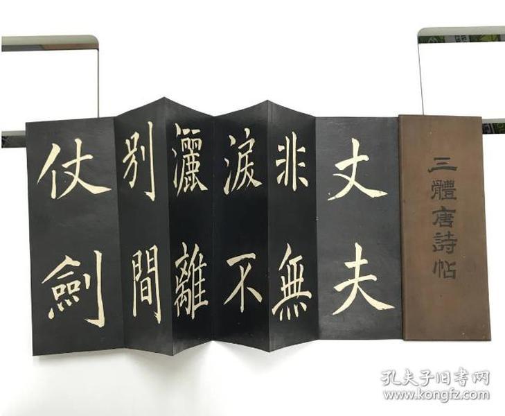 稀有 三体唐诗帖 木夹板 古拓本碑帖 精华堂 民国初期发行