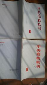 【中央党校校刊 8、9、期(私藏写名)