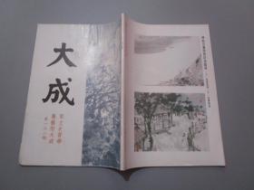 大成(第132期)