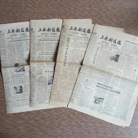 上海科技报 1982年总414.415.416.417期(核技术军转民用天地广阔、低温热管黑体在我国研制成功、徐霞客的求实精神、达尔文的贡献)