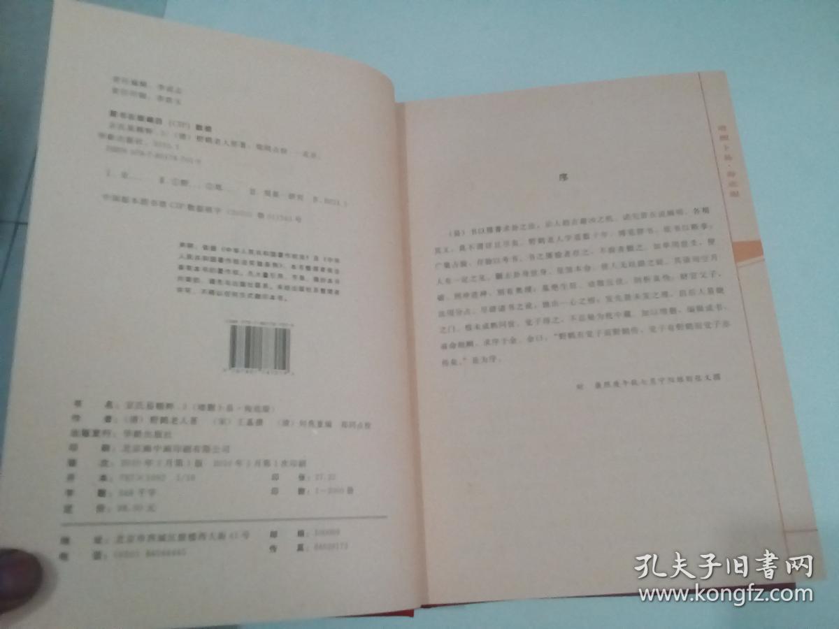 京氏易精粹1京氏易传,火林珠,黄金策.图片