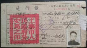 """51年上海市公安局颁发的《通行证》并盖有:""""余姚县茭湖乡人民政府""""公章及证明"""