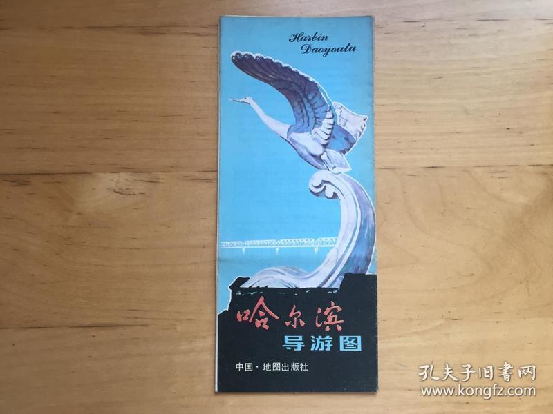 哈尔滨导游图 地图出版社  1983年