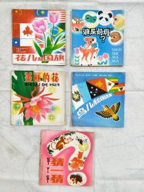 切开画册:谁是妈妈、猜一猜、美丽的花、花儿与国旗、鸟儿与国旗 5本合售