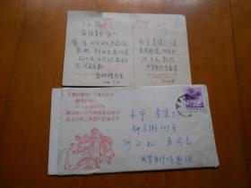 『何正礼旧藏』天文学家:龚树模(1915~2001)信札二通