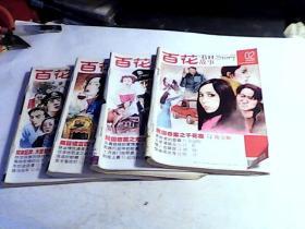 百花故事2008年2.4.5.6( 共4本合售)