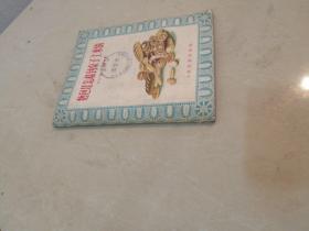 《面包是怎样到桌子上来的》28开 1956年1版3印 依·勃鲁尼插图 九品