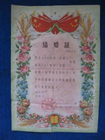 1964年结婚证1张