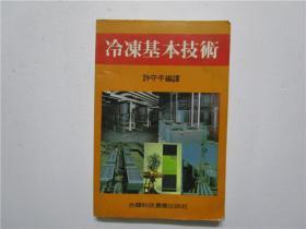 约七八十年代版《冷冻基本技术》