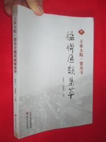 王家大院·资寿寺楹联匾额集萃 (小16开)