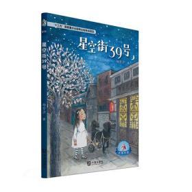 大白鲸原创幻想儿童文学优秀作品·星空街39号