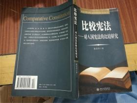 比较宪法—对八国宪法的比较研究