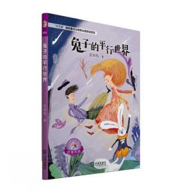 大白鲸原创幻想儿童文学优秀作品·兔子的平行世界