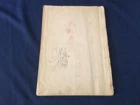 60年代写本--太极拳论 谱  大开本 一册全