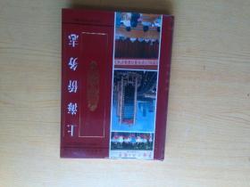 上海侨务志