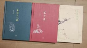 潘向黎作品集( 茶可道  看诗不分明)两本合售著者签赠本